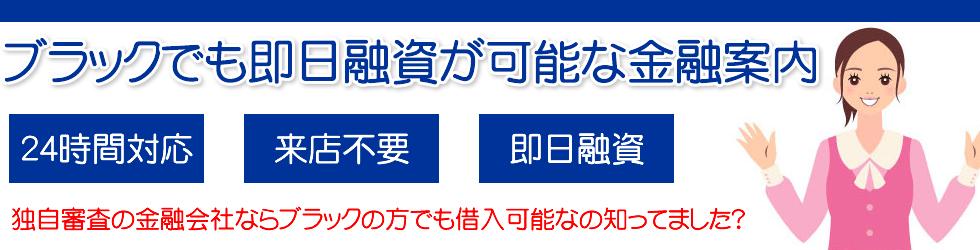 ブラック即日融資ロゴ画像